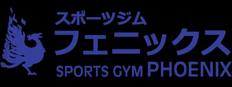スポーツジムフェニックス ロゴ画像